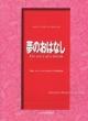 夢のおはなし 選曲/ピティナ 社団法人日本ピアノ指導者協会