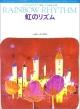 虹のリズム こどものためのピアノ曲集