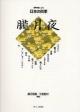 朧月夜 混声合唱による日本の四季