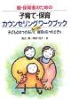 親・保育者(せんせい)のための子育て・保育カウンセリングワークブック 子どもとのつきあいにちょっぴり自信を失ったときに