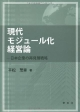 現代モジュール化経営論 日本企業の再発展戦略
