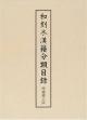 和刻本漢籍分類目録