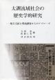 太湖流域社会の歴史学的研究 地方文献と現地調査からのアプローチ