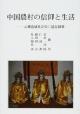 中国農村の信仰と生活 太湖流域社会史口述記録集