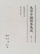 馬琴中編読本集成 松染情史秋七草 (11)