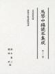 馬琴中編読本集成 昔語質屋庫 (12)