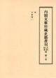内閣文庫所藏史籍叢刊 古代中世篇 律 令集解1 (1)