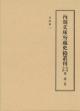 内閣文庫所藏史籍叢刊 古代中世篇 令集解2 (2)