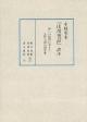 中峰明本『山房夜話』訳注 禅への疑問に答えた元代名僧の問答集