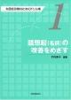 失語症訓練のためのドリル集 語想起(名詞)の改善をめざす 第1巻