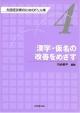 失語症訓練のためのドリル集 漢字・仮名の改善をめざす 第4巻