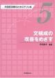 失語症訓練のためのドリル集 文構成の改善をめざす 第5巻