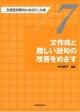 失語症訓練のためのドリル集 文作成と難しい語句の改善をめざす 第7巻