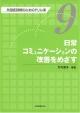 失語症訓練のためのドリル集 日常コミュニケーションの改善をめざす 第9巻