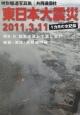 東日本大震災 2011.3.11 1カ月の全記録 特別報道写真集