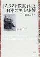 『キリスト教養育』と日本のキリスト教