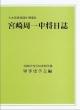 大本営陸軍部作戦部長宮崎周一中将日誌 防衛研究所図書館所蔵
