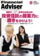 Financial Adviser 2011.9 ワンランク上を目指す営業担当者必読!投資信託の提案力に磨きをかけよう! The best proposals for th
