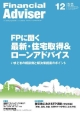Financial Adviser 2012.11 FPに聞く最新・住宅取得&ローンアドバイス The best proposals for th(169)