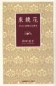 泉鏡花 百合と宝珠の文学史