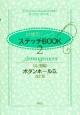 戸塚刺しゅうステッチBOOK 応用編 ボタンホールS.<改訂版> (2)