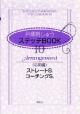 戸塚刺しゅうステッチBOOK 応用編 ストレートS. コーチングS. (10)
