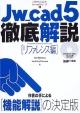 Jw-cad5徹底解説 リファレンス編