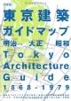 東京建築ガイドマップ<新装版> 明治 大正 昭和