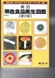 原色食品衛生図鑑<新訂・第2版>