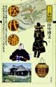 松代藩 親兄弟の血縁を断っても護った真田の家名。信州最大の