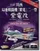 日本海軍 川西局地戦闘機「紫電」ニ一型 紫電改 リアル設計ペーパークラフト2
