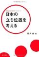 日本の立ち位置を考える 制度政治経済哲学へのステップ