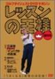 DVD>レッスンの王様 創刊号