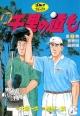 新・千里の道も 最終日最終組 (8)