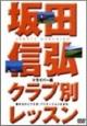 DVD>坂田信弘クラブ別レッスン ドライバー編