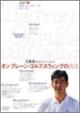 DVD>オンプレーン・ゴルフスウィングの真実 基本:オンプレーンのメカニズム (1)