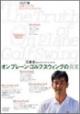 DVD>オンプレーン・ゴルフスウィングの真実 実践:クラブ別スウィングづくりのドリル (3)