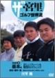 DVD>ザ・宮里ゴルフ世界流 基本編 正しいプレーン&理想のスウィング (1)