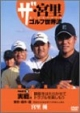 DVD>ザ・宮里ゴルフ世界流 実践編 静筋を働かせてトラブルを楽しもう (2)