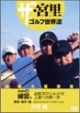 DVD>ザ・宮里ゴルフ世界流 練習編 必修30Yショットが上達への第一歩 (3)