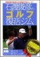 DVD>石渡俊彦のゴルフ復活ジム 実戦に役立つショット前ストレッチ 実戦編