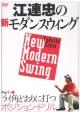 江連忠の新モダンスウィング ポジション・ドリル (1)