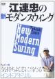 江連忠の新モダンスウィング インドアドリル (2)