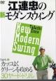 江連忠の新モダンスウィング 30ヤード・ドリル (3)