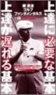 上達に必要な基本上達が遅れる基本 陳清波ゴルフファンダメンタルズ(1)