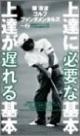 上達に必要な基本上達が遅れる基本 陳清波ゴルフファンダメンタルズ(2)