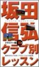 坂田信弘クラブ別レッスン ドライバー編(前編)