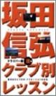 坂田信弘クラブ別レッスン ドライバー編(後編)