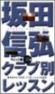 坂田信弘クラブ別レッスン ウェッジ編(前編)