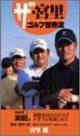 ザ・宮里ゴルフ世界流 実践編 静筋をはたらかせてトラブルを楽しもう (2)
